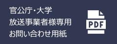 官公庁・大学・放送事業者様専用お問い合わせ用紙