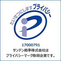 プライバシーマーク・サンデン商事